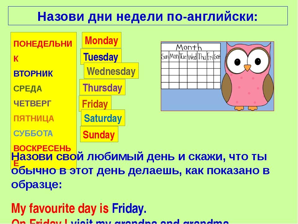 Назови дни недели по-английски: ПОНЕДЕЛЬНИК ВТОРНИК СРЕДА ЧЕТВЕРГ ПЯТНИЦА СУБ...