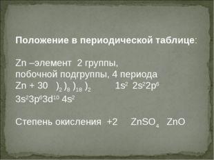 Положение в периодической таблице: Zn –элемент 2 группы, побочной подгруппы,