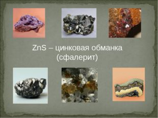 ZnS – цинковая обманка (сфалерит)