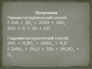 Получение Пирометаллургический способ 2 ZnS + 3O2 = 2ZnO + 2SO2 ZnO + C = Zn