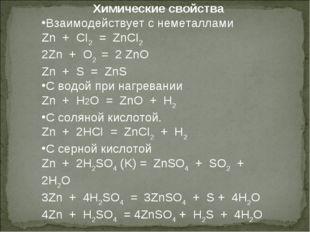 Химические свойства Взаимодействует с неметаллами Zn + CI2 = ZnCI2 2Zn + O2 =