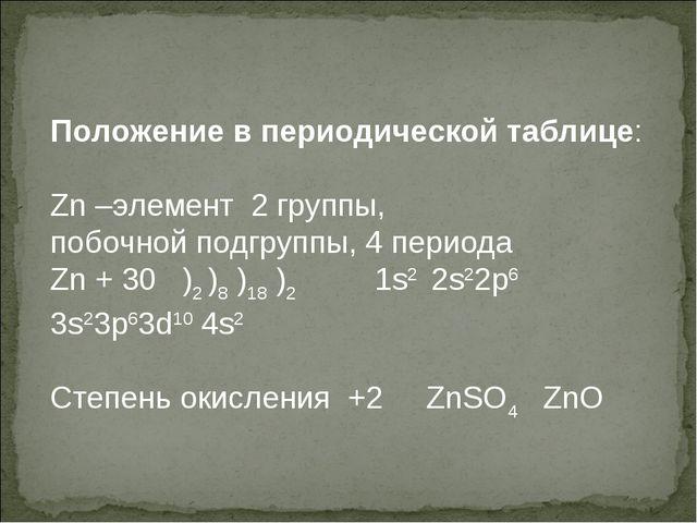 Положение в периодической таблице: Zn –элемент 2 группы, побочной подгруппы,...