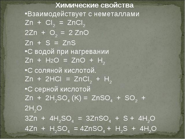 Химические свойства Взаимодействует с неметаллами Zn + CI2 = ZnCI2 2Zn + O2 =...