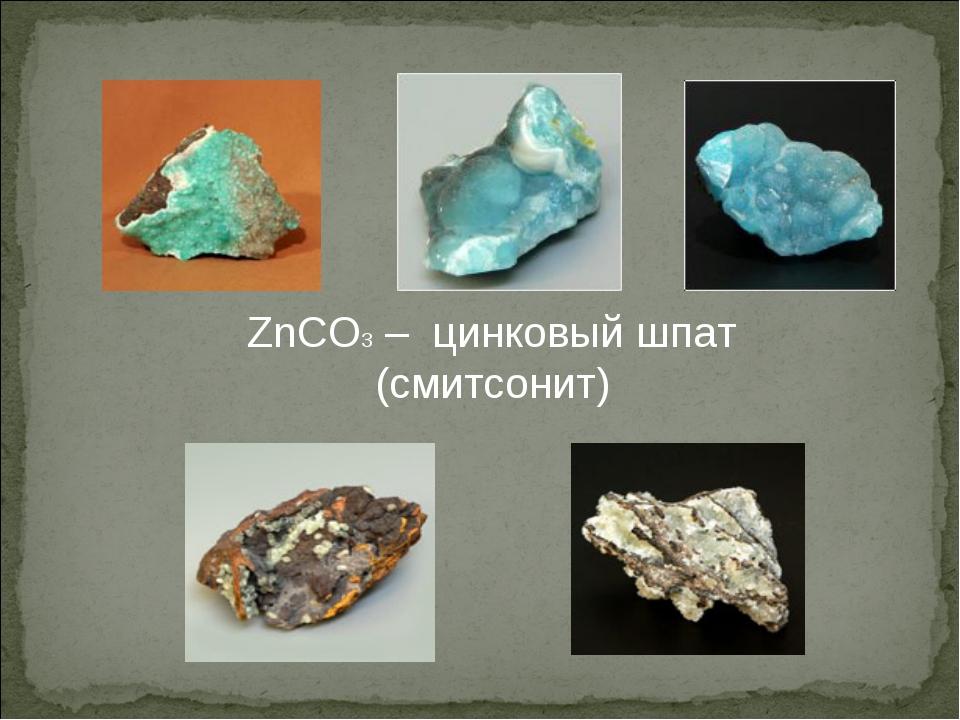 ZnCO3 – цинковый шпат (смитсонит)