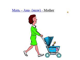Мать – Ана- (мазе) - Mother