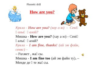 How are you? Кукла - How are you? (хау а ю) - Сенің қалың қалай? Мишка - How