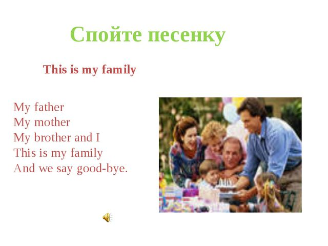Спойте песенку This is my family My father My mother My brother and I This is...