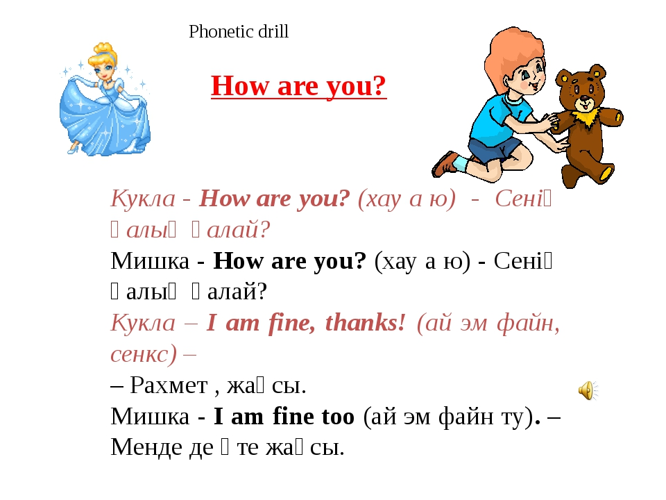 How are you? Кукла - How are you? (хау а ю) - Сенің қалың қалай? Мишка - How...