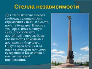 Стелла независимости Для степняков это символ свободы, независимости, стремле