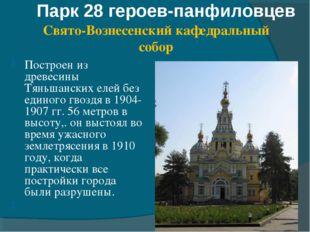 Парк 28 героев-панфиловцев Построен из древесины Тяньшанских елей без единого