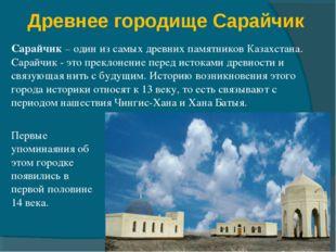 Древнее городище Сарайчик Сарайчик – один из самых древних памятников Казахст