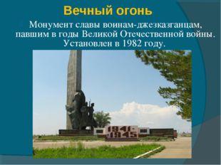 Вечный огонь Монумент славы воинам-джезказганцам, павшим в годы Великой Отече