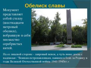 Обелиск славы Монумент представляет собой стеллу (шестнадцати метровый обелис