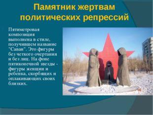 Памятник жертвам политических репрессий Пятиметровая композиция выполнена в с