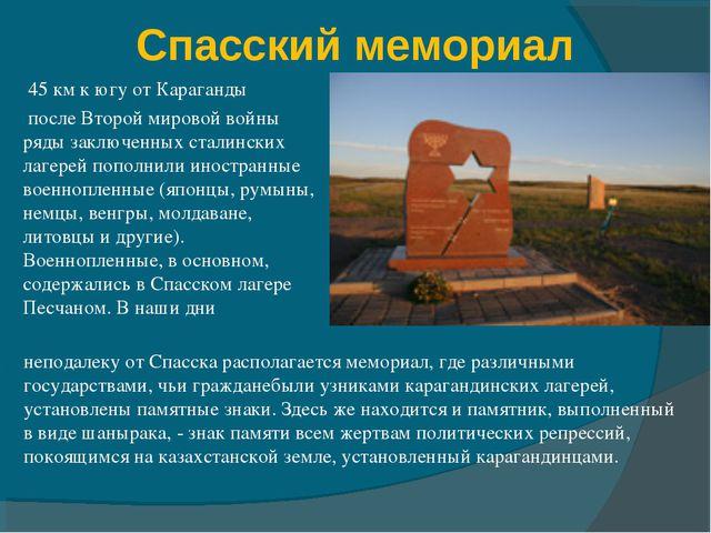 Спасский мемориал 45 км к югу от Караганды после Второй мировой войны ряды за...