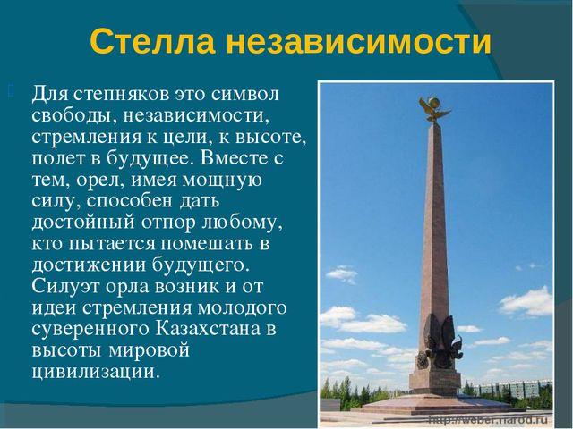 Стелла независимости Для степняков это символ свободы, независимости, стремле...