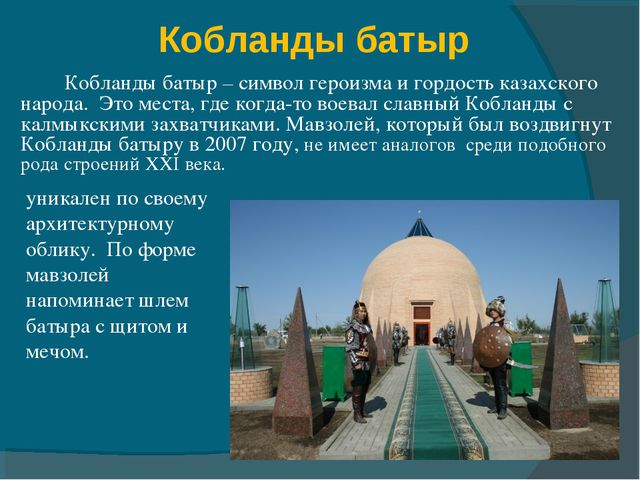 Кобланды батыр Кобланды батыр – символ героизма и гордость казахско...