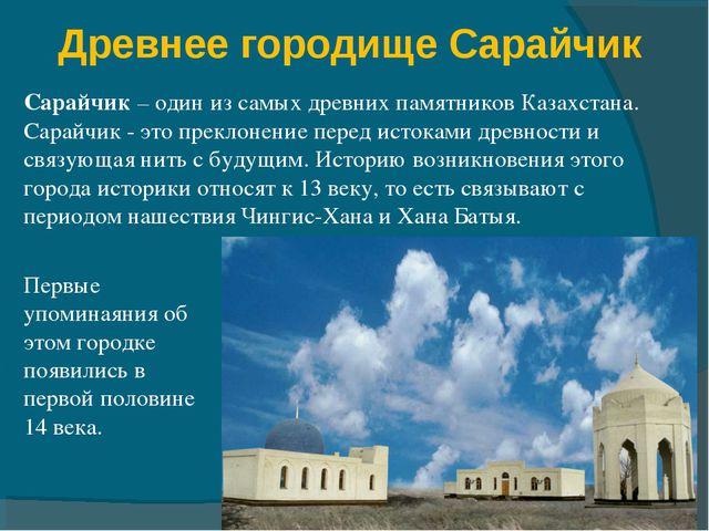 Древнее городище Сарайчик Сарайчик – один из самых древних памятников Казахст...