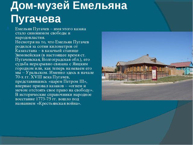 Дом-музей Емельяна Пугачева Емельян Пугачев – имя этого казака стало синонимо...