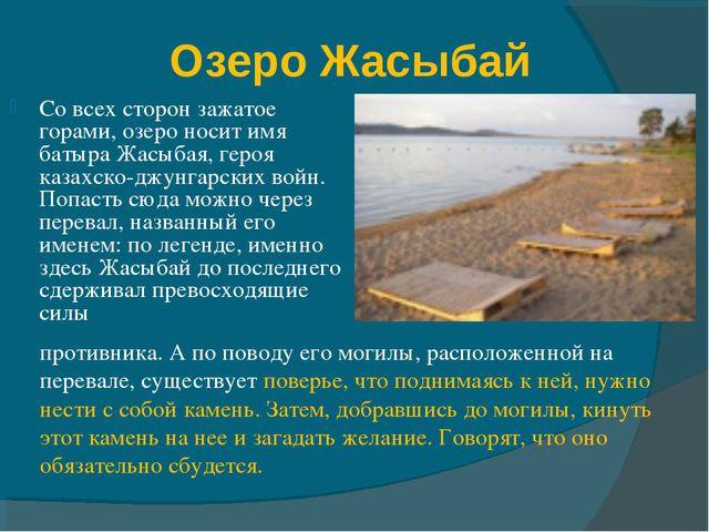 Озеро Жасыбай Со всех сторон зажатое горами, озеро носит имя батыра Жасыбая,...