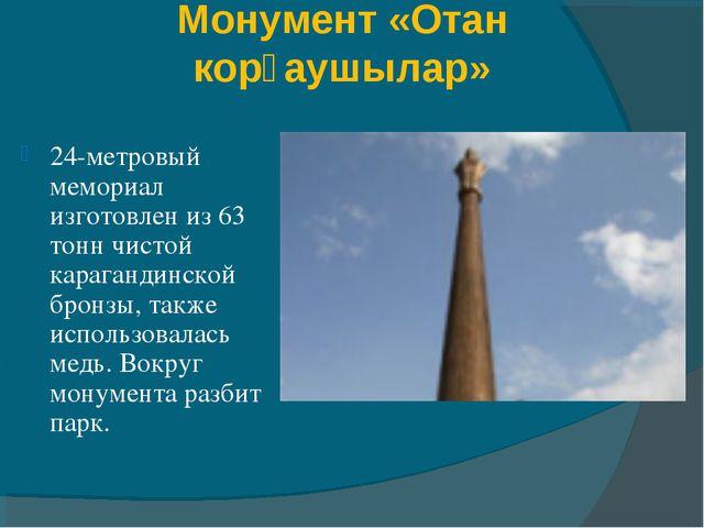 Монумент «Отан корғаушылар» 24-метровый мемориал изготовлен из 63 тонн чистой...