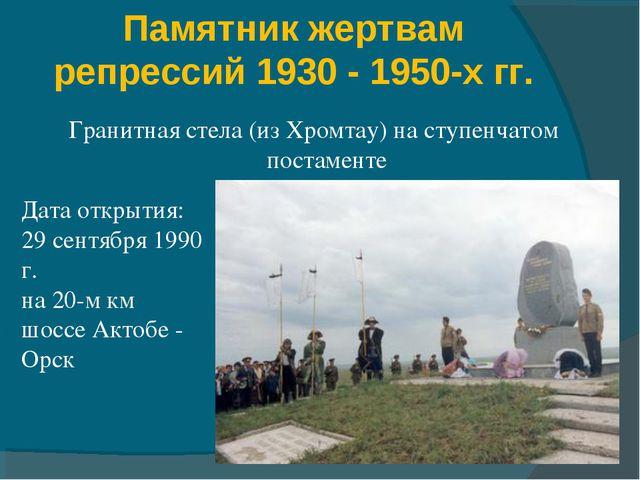 Памятник жертвам репрессий 1930 - 1950-х гг. Гранитная стела (из Хромтау) на...