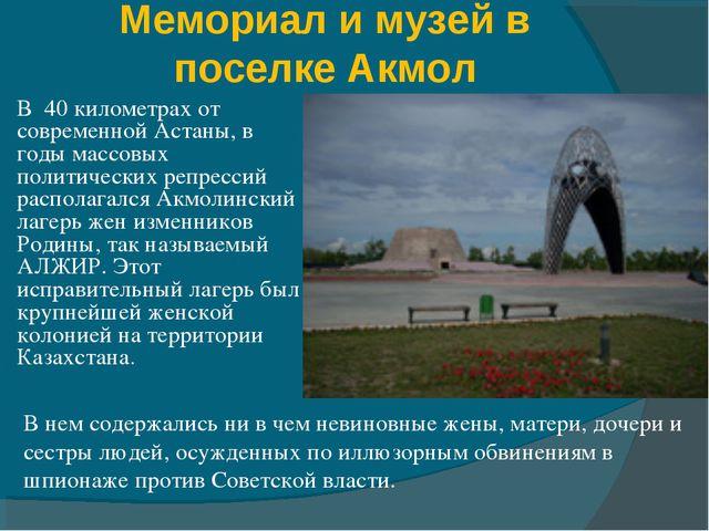 Мемориал и музей в поселке Акмол В 40 километрах от современной Астаны, в год...