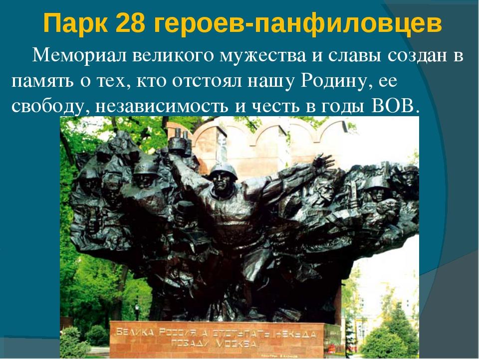 Парк 28 героев-панфиловцев  Мемориал великого мужества и славы создан в па...