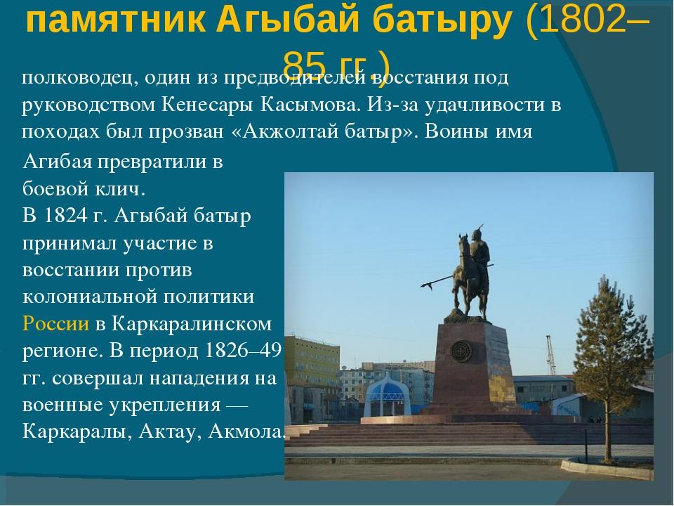 памятник Агыбай батыру (1802–85 гг.) полководец, один из предводителей восста...