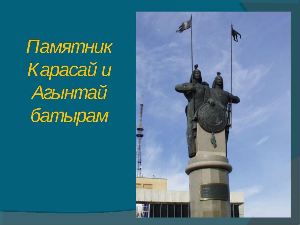 Памятник Карасай и Агынтай батырам