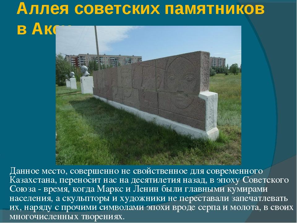 Аллея советских памятников в Аксу Данное место, совершенно не свойственное дл...