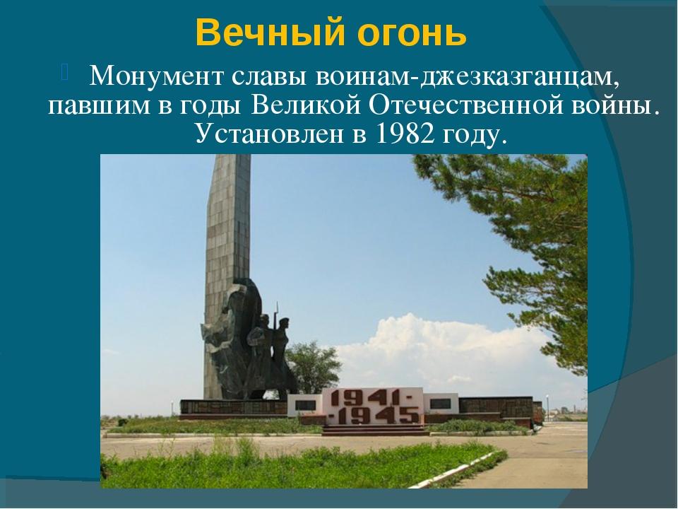 Вечный огонь Монумент славы воинам-джезказганцам, павшим в годы Великой Отече...