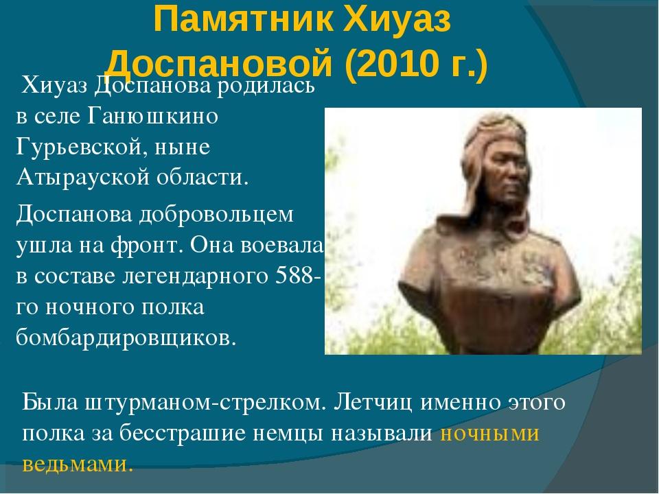 Памятник Хиуаз Доспановой (2010 г.) Хиуаз Доспанова родилась в селе Ганюшкин...