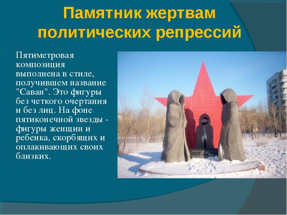 Памятник жертвам политических репрессий Пятиметровая композиция выполнена в с...