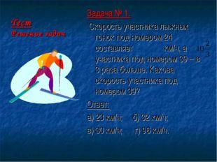 Тест Решение задач Задача № 1. Скорость участника лыжных гонок под номером 24