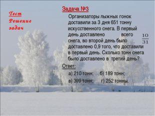 Тест Решение задач Задача №3 Организаторы лыжных гонок доставили за 3 дня 651