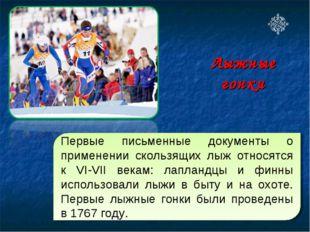 Лыжные гонки Первые письменные документы о применении скользящих лыж относятс