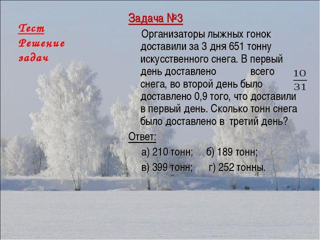Тест Решение задач Задача №3 Организаторы лыжных гонок доставили за 3 дня 651...