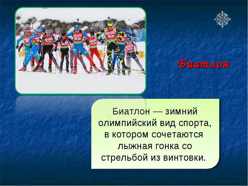 Биатлон — зимний олимпийский вид спорта, в котором сочетаются лыжная гонка со...