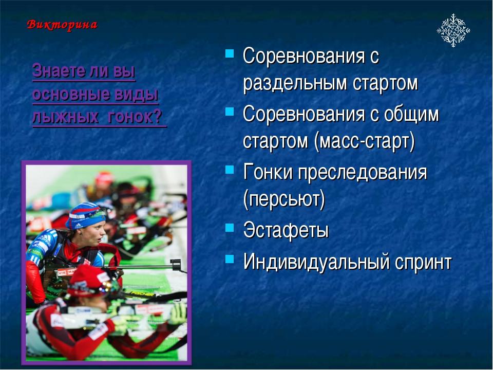 Викторина Соревнования с раздельным стартом Соревнования с общим стартом (мас...