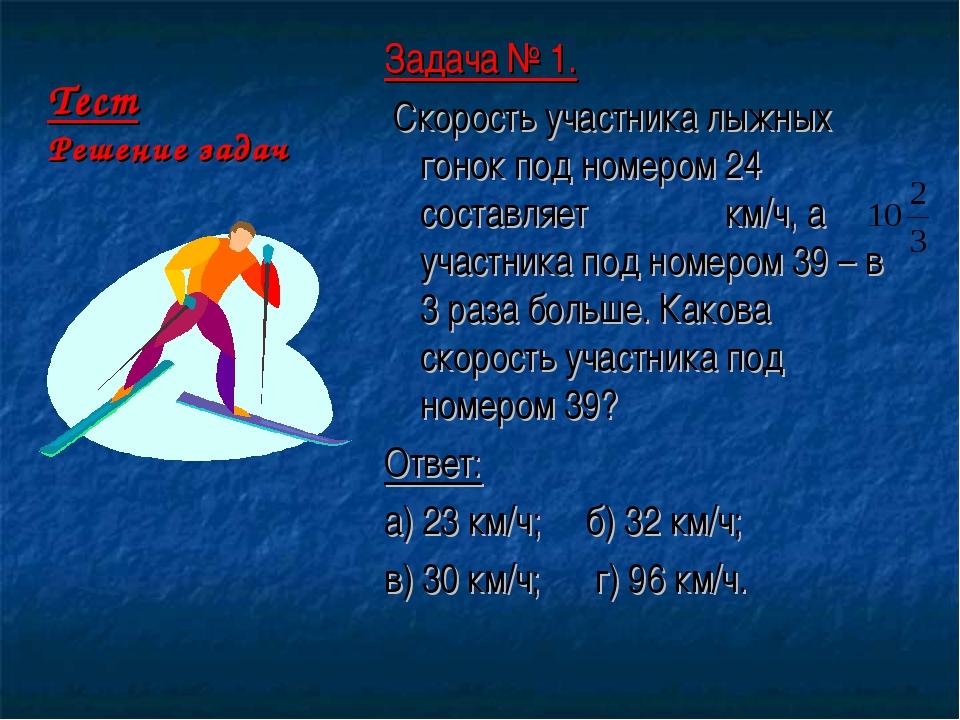 Тест Решение задач Задача № 1. Скорость участника лыжных гонок под номером 24...