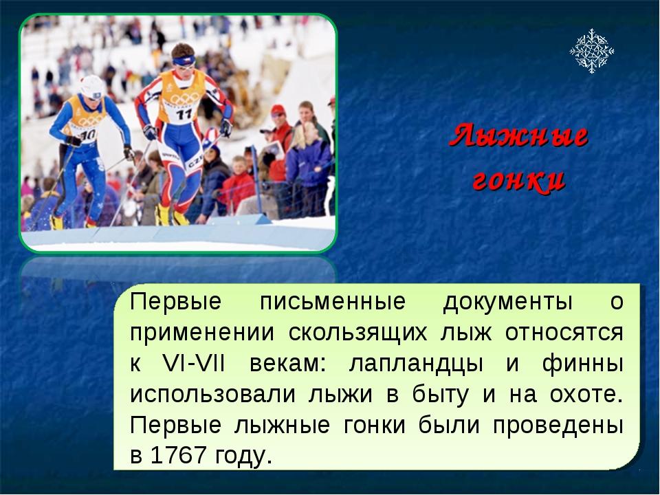 Лыжные гонки Первые письменные документы о применении скользящих лыж относятс...