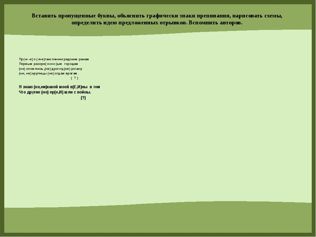 Пр(-и -е) с (-я-е)гаю ленинградским ранам Первым разоре(-н-нн-)ым городам (не...