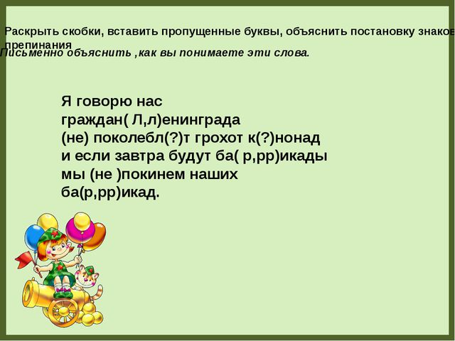 Я говорю нас граждан( Л,л)енинграда (не) поколебл(?)т грохот к(?)нонад и ес...