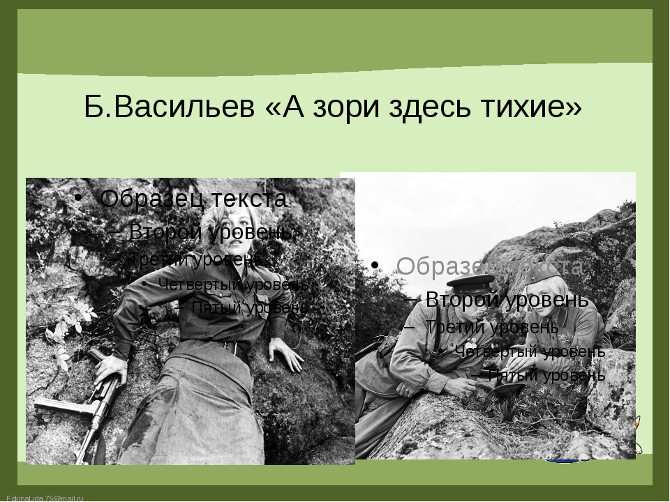 Б.Васильев «А зори здесь тихие» FokinaLida.75@mail.ru