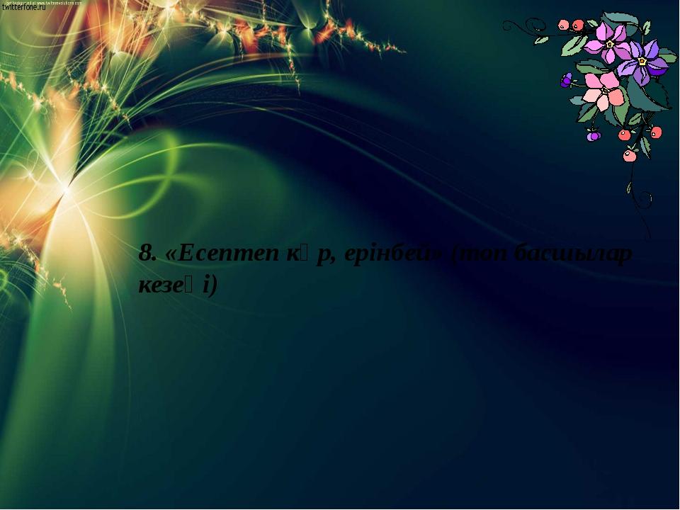 8. «Есептеп көр, ерінбей» (топ басшылар кезеңі)