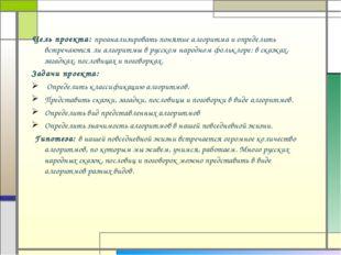 Цель проекта: проанализировать понятие алгоритма и определить встречаются ли