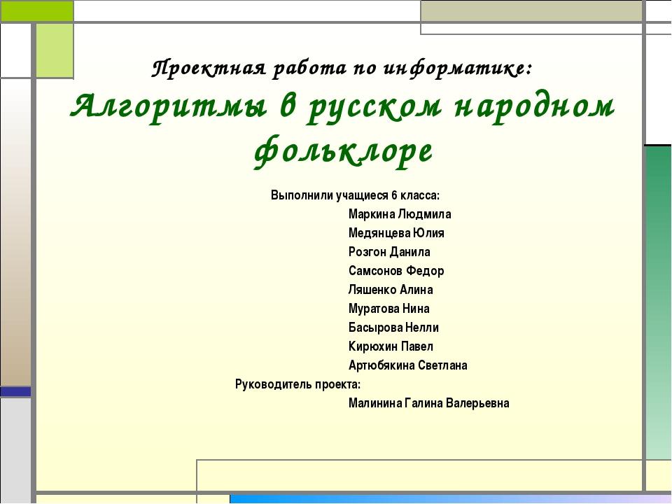 Проектная работа по информатике: Алгоритмы в русском народном фольклоре Выпол...
