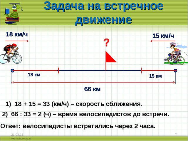 Решение задач на скорость сближения встречное движение презентация кинематика решение задач