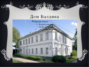 Дом Балдина
